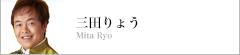 三田りょう