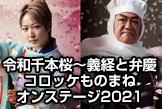 令和千本桜~義経と弁慶/コロッケものまねオンステージ2021