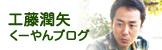 工藤ブログ