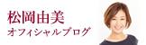 松岡ブログ