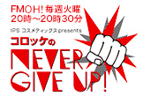 FM大阪 コロッケの NEVER GIVE UP!