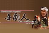 日本喜劇人協会