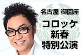 コロッケ新春特別公演