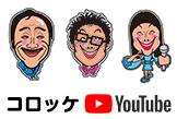 コロッケYouTube