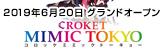ミミック東京
