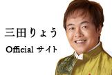 三田りょうプロフィール