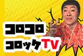 コロコロコロッケTV