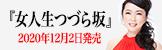 坂本冬休み新曲02