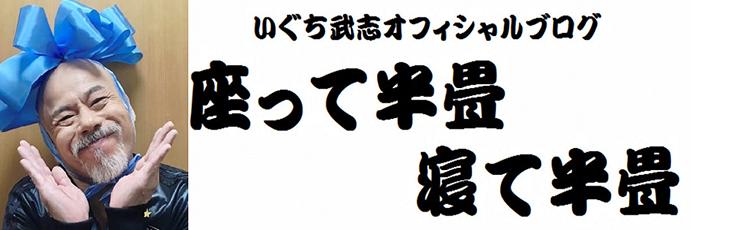 いぐち武志オフィシャルブログ
